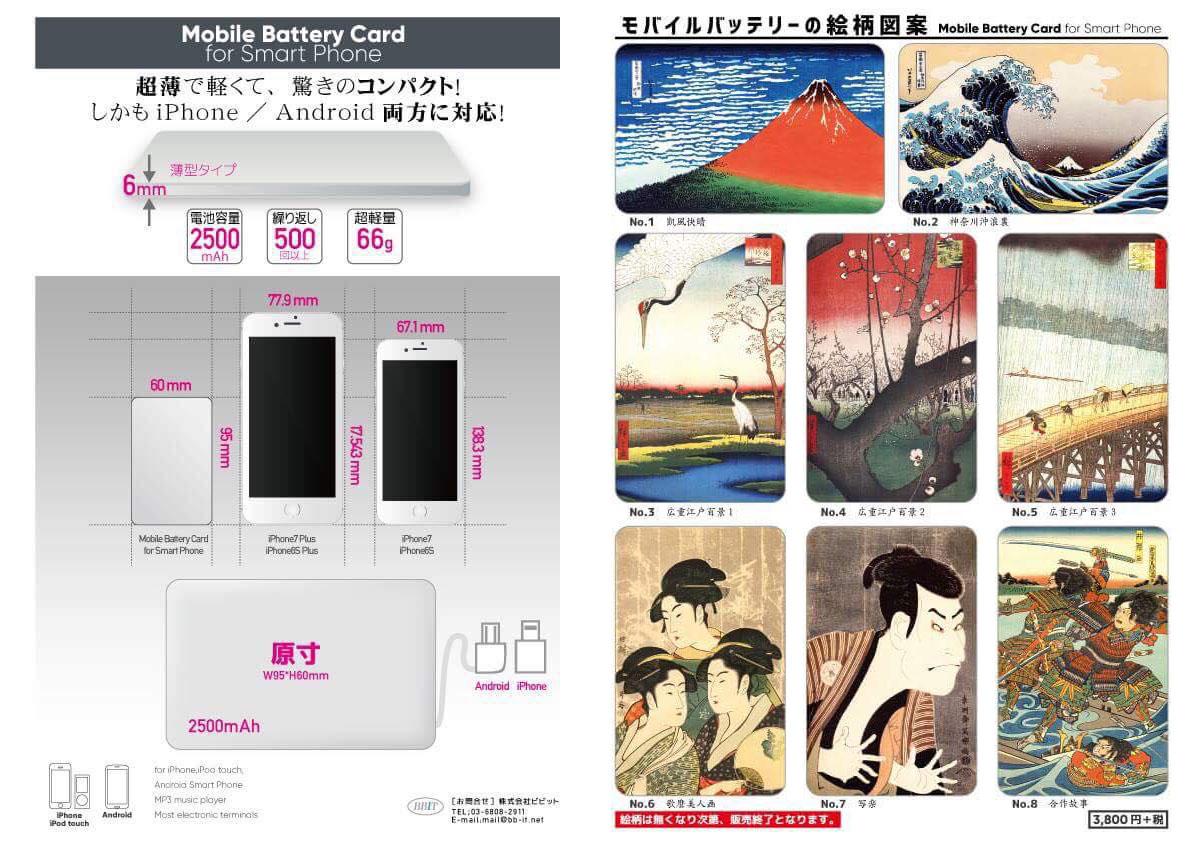 日本の土産 浮世絵 モバイルバッテリー