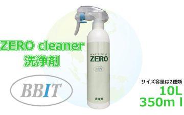 ZERO 洗浄剤 350ml