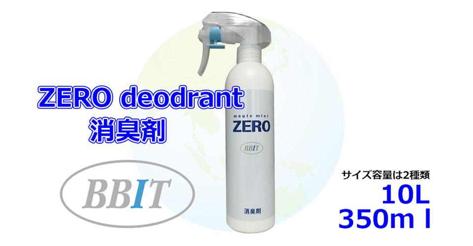 ZERO 消臭剤 350ml